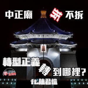 【報呱全世界】EP73 中正廟,拆或不拆?轉型正義,轉到哪裡? ft. 陳君愷