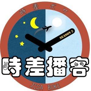 【18小時時差】 你對日劇了解有多深?我們太淺,但「她」夠深!feat.AKIRA
