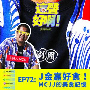 《這聲好啊!》EP.72 J金嘉好食!MCJJ的美食記憶