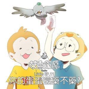 Little EP.11 淡淡打針的哀傷?!