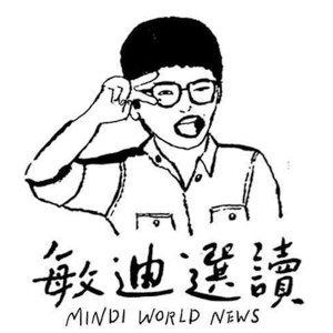 敏迪選讀 9/20 中國恆大樓要塌了、美英澳的AUKUS很猛嗎、烏拉圭和中國偷來暗去、台灣配音產業的另一面