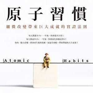【原子習慣】第六章-激勵被高估了,環境往往更重要