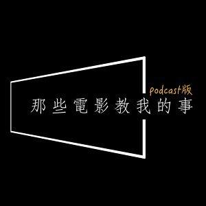 ep197 【專訪吳慷仁上集】水仔迷因場景秘辛/原型是李奧納多+閩南語老師?/如果水仔不是社寮人?