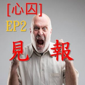 [心囚]見報 EP2.眼見起妄心