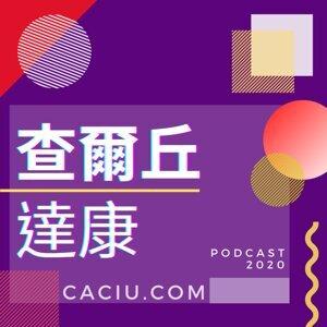 【原民雙語新聞019】Caciu&Cihek整理編譯