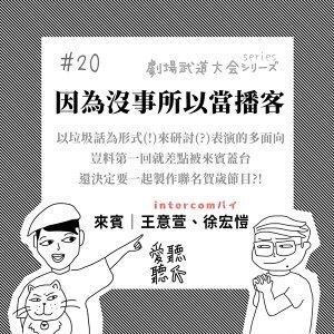 #20 因為沒事所以當播客 feat. intercomパイ(王意萱、徐宏愷)