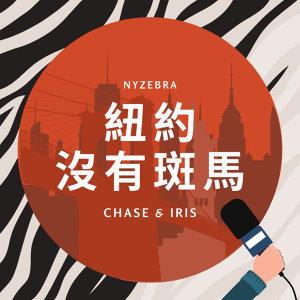 第 66 集|斑馬無用諮商開張!墮胎還是謀殺?生命的貴賤之分、中國文革2.0