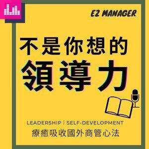 Ep40.讀書會|你是什麼樣的主管? 兩組問題發現你的職場招牌優點及最大阻礙|殘酷誠實全面盤點自己|《the making of a manager》