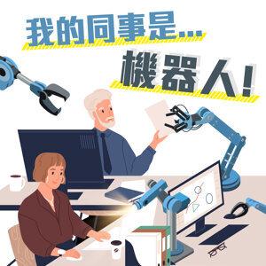 EP 26【封面故事】我的同事是...機器人!