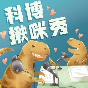Ep.7 太平震後群 feat.黃豊昌老師&鍾令和博士aka追地龍20年的男人們