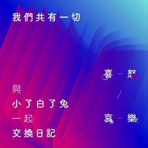 交換日記-白兔心聲210921