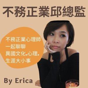 EP50 心理師也可以用桌遊帶給你歡樂:找到適合你個性的工作模式(ft. 王雅涵心理師)