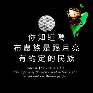 【S2Ep2:halinga】你知道嗎,布農族是跟月亮有約定的民族The legend of the agreement between The moon and the Bunun people