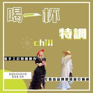 EP30 | 旅英時尚設計師『劉美惠』從手工訂製服創作 打造出品牌混搭流行巔峰