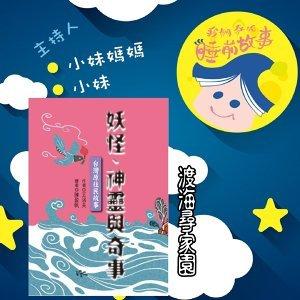 EP57.妖怪、神靈與奇事-渡海尋家園