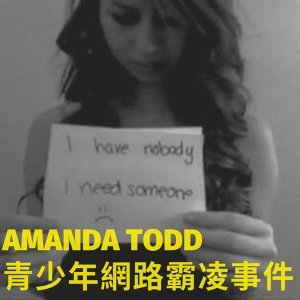 29.Amanda Todd-逃不開的陷阱、無形的殺人武器,談談加拿大網路霸凌事件。