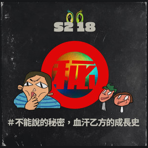 S2 18#不能說的秘密,血汗乙方的成長史