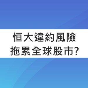 [#54] 投資分享 | 恒大違約風險影響全球股市?中國版的雷曼風暴真的要來了嗎?美股也會受到拖累?台股能獨善其身嗎?