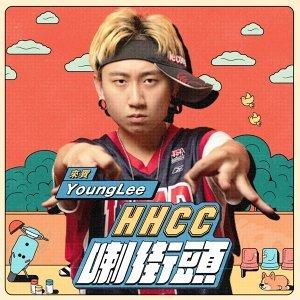 Ep.45 Call-in喇街頭 ft. YoungLee:老學校新同學,用Mixtape帶你回憶饒舌初心
