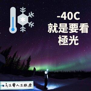 EP14-工作煩悶任性一下,零下40度就是要看極光