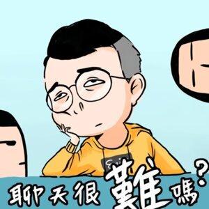 自言自語#15中秋烤肉人團圓