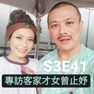 專訪客家才女曾止妤|S3E41