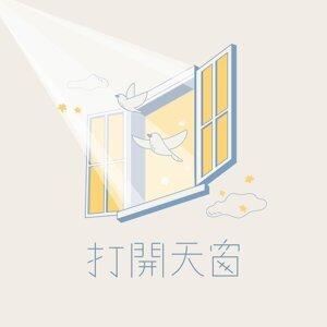 新節目【打開天窗】首播 EP1 東奧觀後感——一場千古的競逐(上)