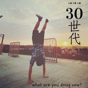 EP.9 日本打工渡假後,開啟了轉職人生,30歲換跑道算晚嗎? 只要活著都還有希望!