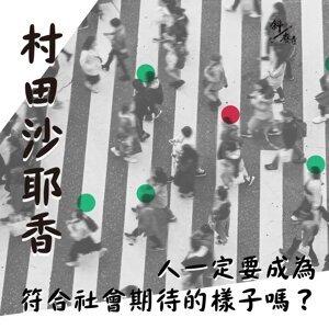 S3E14|斜躺說書|人一定要成為符合社會期待的樣子嗎?村田沙耶香:《便利店人間》、《生命式》