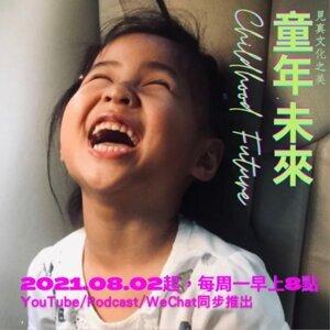 Ep.7-1:智能障礙者的無裝備深海跳水活動?!香港人敢,你敢嗎?