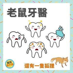 34 狐狸與老鼠牙醫、牙齒保健很重要~