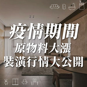 疫情期間原物料大漲裝潢行情大公開(https://www.idid.com.tw/decorating-knew/design-does-not-explain2/3010-210916-yuanwuliaoshangjhang.html)