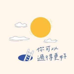 《你可以過得更好》EP36 媽媽這輩子最常走的兩條路——專訪牟敦青姐妹