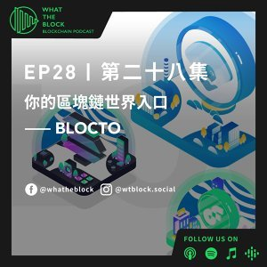 EP28 你的區塊鏈世界入口 - BLOCTO