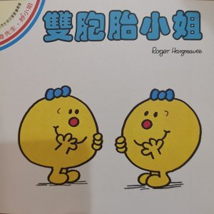 奇先生妙小姐-雙胞胎小姐/智茂圖書