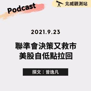 """""""聯準會決策又救市 美股自低點拉回"""" 2021.9.23"""