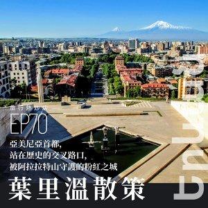 EP70 站在歷史的交叉路口、被阿拉拉特山守護的粉紅之城:亞美尼亞首都,葉里溫散策