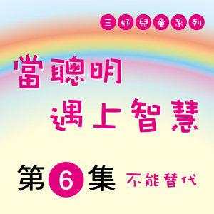 「Fun香」三好故事系列EP6:不能替代