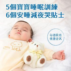 給新手家長:5個睡眠訓練+6個安睡減夜哭貼士(適合3-6個月大BB)