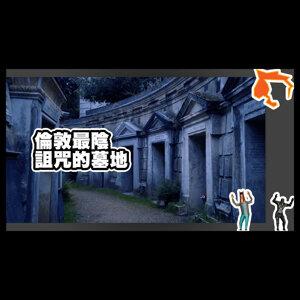 英國最陰的公墓沒有之一 / 海格特公墓的恐怖傳說 | 騎士與說書人