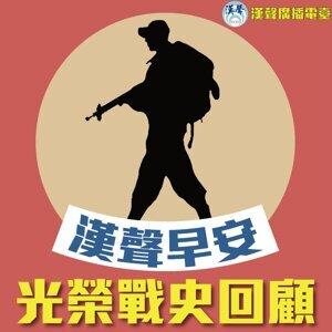 20210922漢聲早安 - 戰史回顧單元-春秋晉秦「邲之戰」