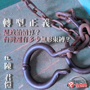 【報呱全世界】EP74 轉型正義是政治清算?台灣還有多少無形束縛? ft. 陳君愷