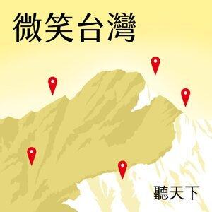 【微笑台灣Ep.24】雙管齊下!走進泰源幽谷深呼吸 百人小山村用天然美景和狂野香氛療癒你的心