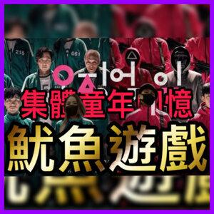 《EP18》夫妻Netflix推介-魷魚遊戲 那台灣跟香港的兒時遊戲又有什麼呢?優感來分享一下