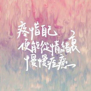 #171《好想愛這個世界啊》/華晨宇 跟憂鬱症拉扯的你,有時候只是需要一個人一兩句話,就可以多撐一下下