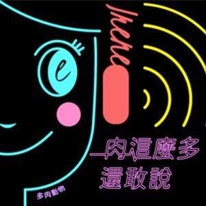 EP65 💰專訪 上班族財富自由之路作者林裕豐 💴 💵 feat 老闆娘 財富之路 裕豐