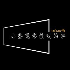 EP201 - 從《天外奇蹟》影集番外篇看狗狗的恐懼!