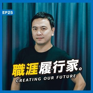 EP25|日商骨、新創魂,樂天 Kobo 如何讓電子書走入台灣人的閱讀日常?-樂天 Kobo Taiwan Country Manager Julian