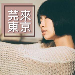 EP74 #東京連線 自己的留學花費自己賺,東京打工仔雜談