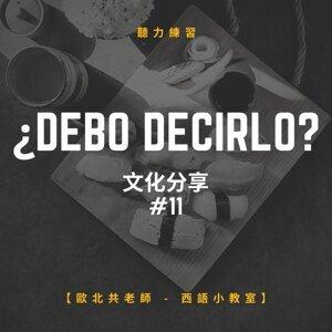 【#71Episode】 - 【¿Debo decirlo?】 文化分享 #11